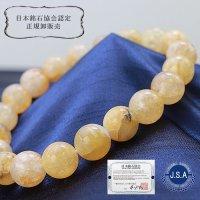 【日本銘石】 ブレスレット 静岡水晶 〈静岡県〉 黄色 イエロー AAAランク 10mm 天然石 パワーストーン 品番: 11251