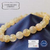 【日本銘石】 ブレスレット 静岡水晶 〈静岡県〉 黄色 イエロー AAAランク 8mm 天然石 パワーストーン 品番: 10884