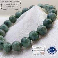 【日本銘石】 ブレスレット 日高翡翠 〈北海道〉 AAランク グリーン 緑 10mm 天然石 パワーストーン 品番: 8386