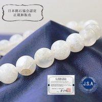【日本銘石】ブレス 静岡水晶 〈静岡県〉 白 ホワイト AAAランク 10mm 品番: 10952