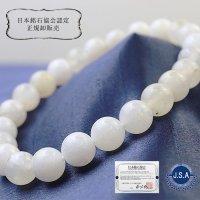 【日本銘石】ブレス 静岡水晶 〈静岡県〉 白 ホワイト AAランク 8mm 品番:11706