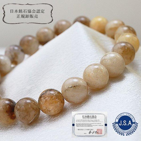 画像1: 【日本銘石】 ブレスレット 静岡水晶 〈静岡県〉グレー AAランク 10mm 天然石 パワーストーン 品番:11694