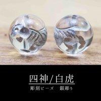 カービング 彫り石 四神 白虎 水晶 銀彫り 12mm  品番: 11974