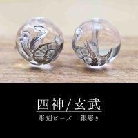 カービング 彫り石 四神 玄武 水晶 銀彫り 12mm  品番: 11976
