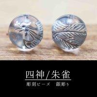 カービング 彫り石 四神 朱雀 水晶 銀彫り 12mm  品番: 11972