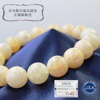 【日本銘石】ブレス 静岡水晶 〈静岡県〉 薄黄色 AAランク 12mm 品番:10578