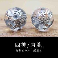 カービング 彫り石 四神 青龍 水晶 銀彫り 12mm  品番: 11970