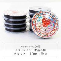 オペロンゴム 水晶の線 No1 黒 ブラック 10個セット 1つあたり10m ポリウレタン100%   品番: 11513