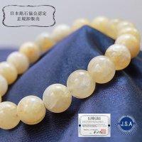 【日本銘石】ブレス 静岡水晶 〈静岡県〉 黄色 イエロー AAランク 10mm 品番: 10040