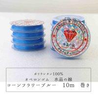 オペロンゴム 水晶の線 No11 コーンフラワーブルー 10個セット 1つあたり10m ポリウレタン100%  品番: 7969
