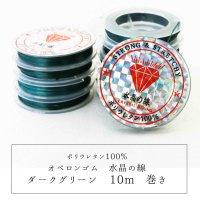 オペロンゴム 水晶の線 No14 緑 ダークグリーン 10個セット 1つあたり10m ポリウレタン100%  品番: 7637