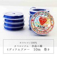 オペロンゴム 水晶の線 No10 ミディアムブルー 10個セット 1つあたり10m ポリウレタン100%  品番: 11820