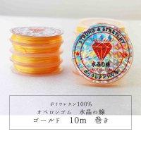 オペロンゴム 水晶の線 No4 ゴールド 10個セット 1つあたり10m ポリウレタン100%  品番:11287