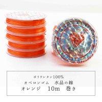 オペロンゴム 水晶の線 No8 オレンジ 10個セット 1つあたり10m ポリウレタン100%   品番: 9449
