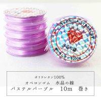 オペロンゴム 水晶の線 No20 パステルパープル 10個セット 1つあたり10m ポリウレタン100%  品番: 10951
