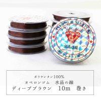 オペロンゴム 水晶の線 No9 ディープブラウン 10個セット 1つあたり10m ポリウレタン100%  品番: 11555