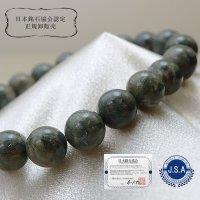 【日本銘石】ブレス 大和光石 <宮崎県> ノーマルランク グリーンマーブル 緑 10mm 品番:5944