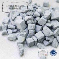 【日本銘石】 タツナイト ブルー 青 〈兵庫県〉 さざれ 100g パッケージ付き 品番: 11995