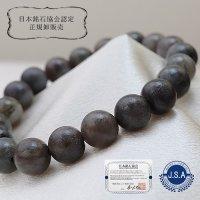 【日本銘石】ブレス アークナイト <徳島県> 10mm Aランク 品番: 10041