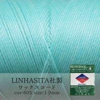 ワックスコード LINHASITA社製 アクアブルー 1.0mm 約160m  ロウ引き紐 LINHASITAカラーナンバー605  品番: 12011