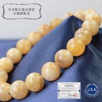 【日本銘石】 ブレスレット 静岡水晶 〈静岡県〉 イエロー 黄 Sランク 10mm 天然石 パワーストーン 品番: 10945