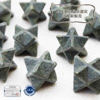 【日本銘石】マカバスター 置物 ソロモナイト 〈徳島県〉 大 約15mm 品番:12169