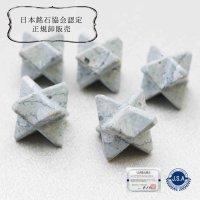 【日本銘石】 置物 マカバスター タツナイト ブルー 〈兵庫県〉 大 約15mm 品番:12188