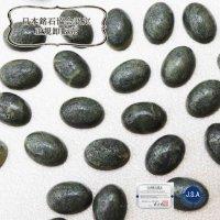 【日本銘石】ルース ソロモナイト 〈徳島県〉 小 約10*14mm 品番:12206