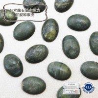 【日本銘石】ルース ソロモナイト〈北海道〉 大 約13mm*18mm 品番:12205