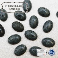 【日本銘石】ルース ストークライト〈兵庫県〉 小 約14mm*10mm  品番:11633
