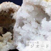 置物 オーナメント インテリア 原石 モロッコ産 水晶ジオード 約9cm〜11cm(大) 品番:12232