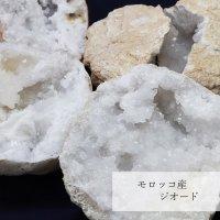 置物 オーナメント インテリア 原石 モロッコ産 水晶ジオード 約12cm〜15cm(特大) 品番:12233