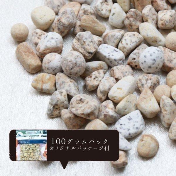 画像1: 【日本銘石】 天草石 礼拝 感謝 浄化 〈熊本県〉 約7〜9mm さざれ 100g パッケージ付き 品番:12261