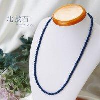 【北投石】 ネックレス ブルー BL 約4mm 金具シルバー 健康 美容 血行促進 薬石 品番: 12320