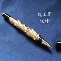 龍王筆 宝珠 ゴールドカラー 風水 品番: 12348