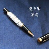 龍王筆 飛龍 シルバーカラー 風水 品番: 12351