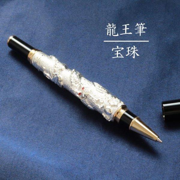 画像1: 龍王筆 宝珠 シルバーカラー 風水  品番: 12347