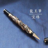 龍王筆 宝珠 ブラウンカラー 風水 品番: 12350