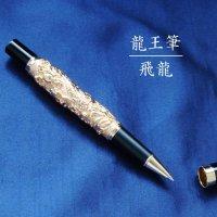 龍王筆 飛龍 ゴールドカラー 風水 品番: 12352