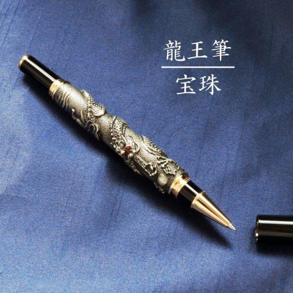 画像1: 龍王筆 宝珠 グレーカラー 風水 品番: 12349
