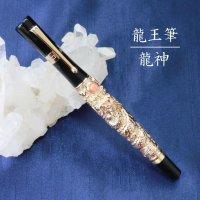 龍王筆 龍神 ゴールドカラー 風水 品番: 12355