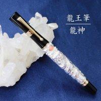 龍王筆 龍神 シルバー カラー 風水 品番: 12354