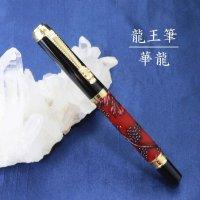 龍王筆 華龍 レッドカラー 風水 品番: 12357
