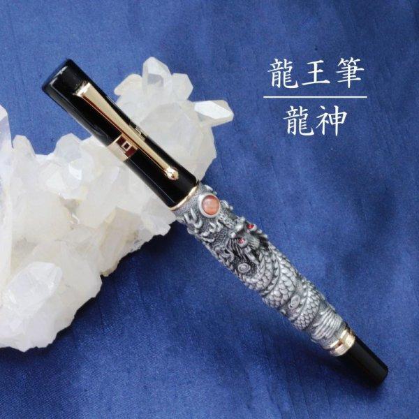 画像1: 龍王筆 龍神 グレーカラー 風水 品番: 12356