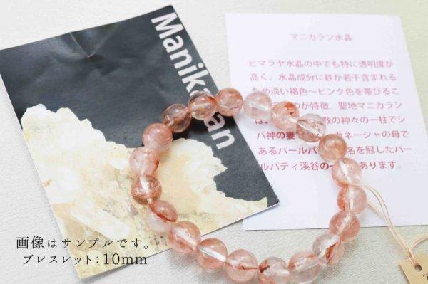 画像4: ブレスレット ヒマラヤ マニカラン水晶 AAランク マニカラン産 10mm 説明カード付属 品番: 6138