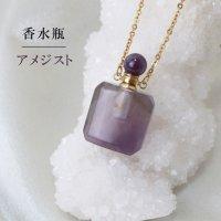 香水瓶 ネックレス アメジスト 角型 ゴールド 持ち歩き 紫水晶 愛 2月 誕生石 品番: 12422
