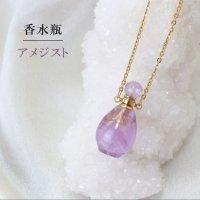 香水瓶 ネックレス アメジスト 丸型 ゴールド 持ち歩き 紫水晶 愛 2月 誕生石 品番: 12417