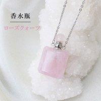 香水瓶 ネックレス ローズクォーツ 角型 シルバー 持ち歩き 恋愛 美しさ 品番: 12421
