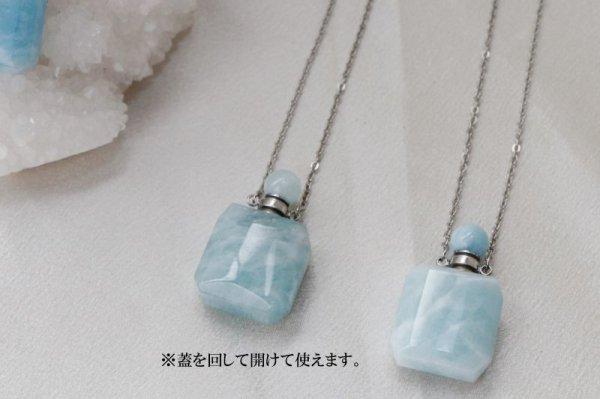 画像4: 香水瓶 ネックレス アクアマリン 角型 シルバー 持ち歩き 幸福 愛情 夫婦 家族 品番: 12467