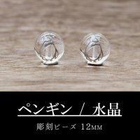 カービング 彫刻ビーズ  クォーツ ペンギン 水晶 12mm 彫り石 純粋 浄化 調和 統合 強化 品番:12488